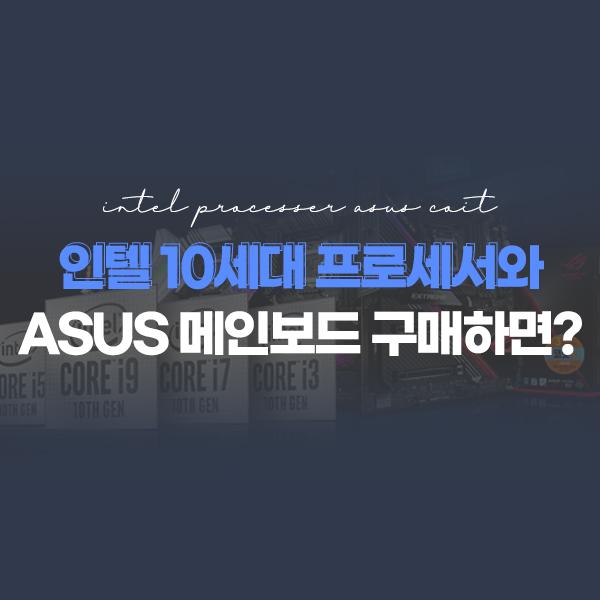 코잇, 10세대 인텔 프로세서 + ASUS 메인보드 구매인증 이벤트