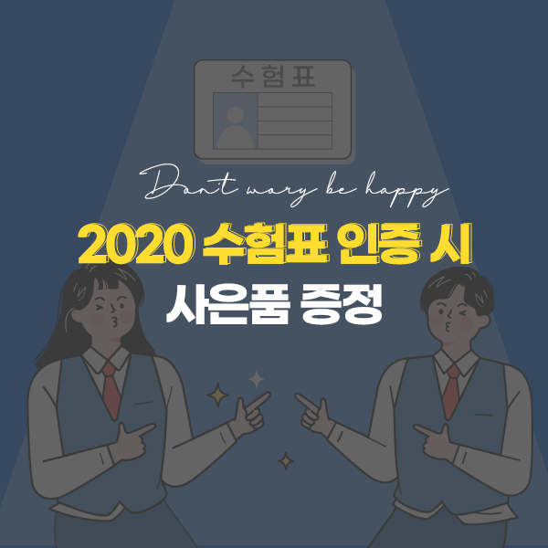 2020 수험표 인증 이벤트