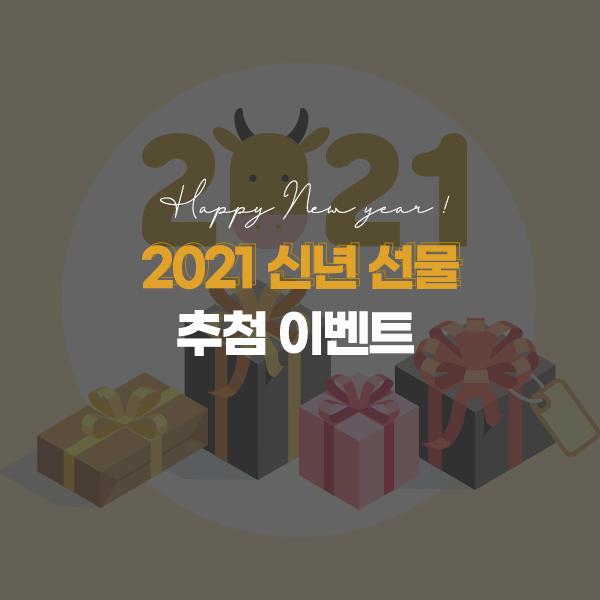 2021 신년 설문조사 이벤트
