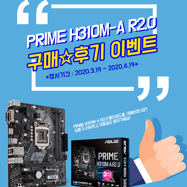 ASUS PRIME H310M-A R2.0 사용후기 남기고 문화상품권 받자!