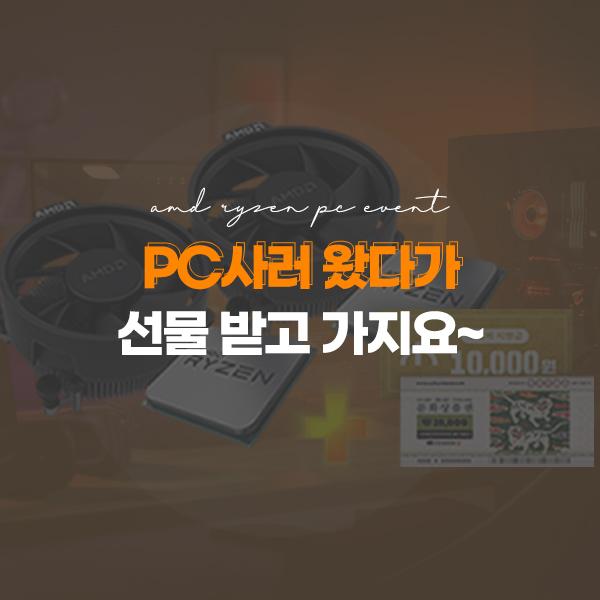 AMD 라이젠 조립PC 구매 시 문화상품권 증정