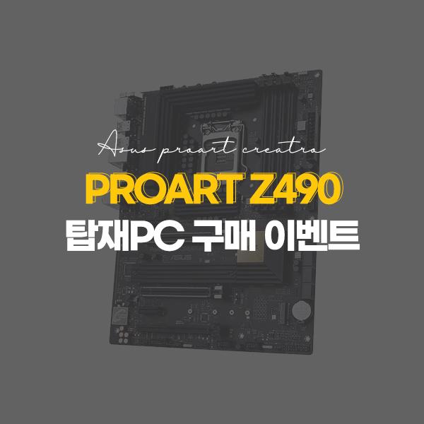 ASUS PBA + ProArt Z490 프로모션