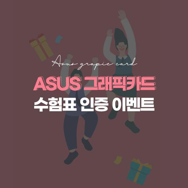 ASUS 그래픽 카드 구매 후 수험표 인증 시 상품권 증정