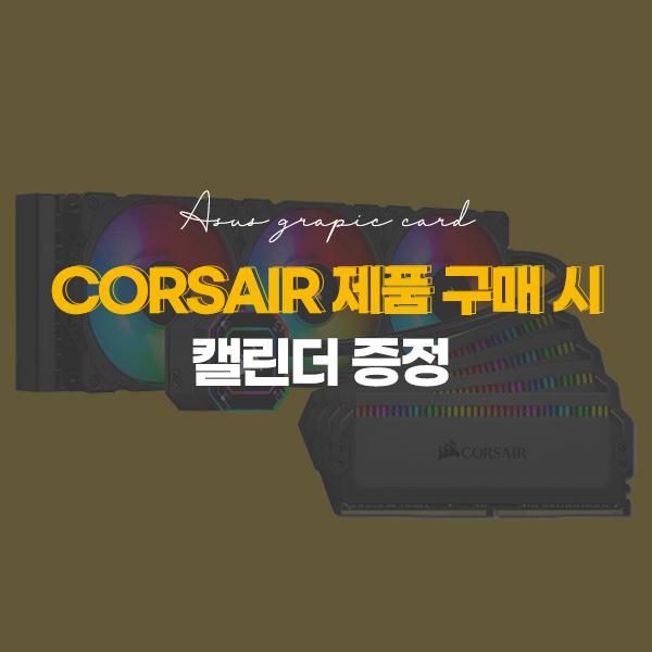 CORSAIR 쿨러/램 구매 시 캘린더 증정