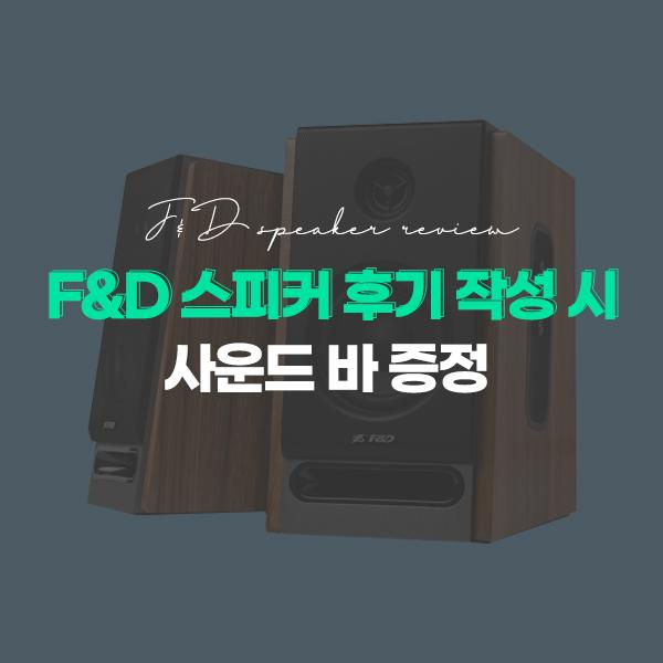 F&D 스피커 구매 후기 작성 시 사운드바 증정 이벤트