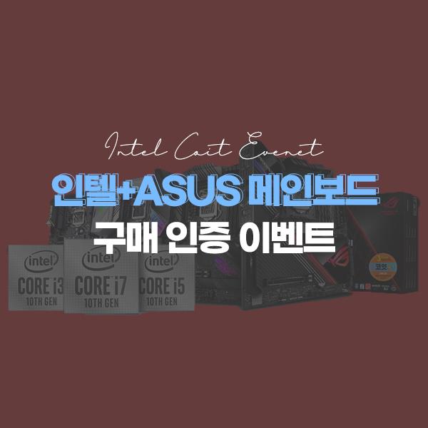 ASUS PRIME Z490-A 코잇 구매 시 ROG 한정판 키캡 키링 증정 이벤트