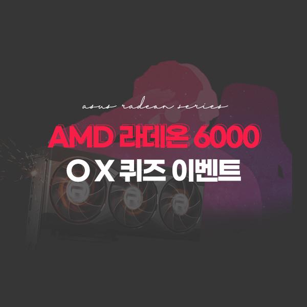 AMD 라데온 6000 시리즈 OX 퀴즈 이벤트