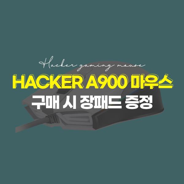 HACKER A900 3389 게이밍 마우스 구매 시 장패드 증정