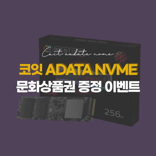 코잇 ADATA NVMe 문화상품권 증정 이벤트