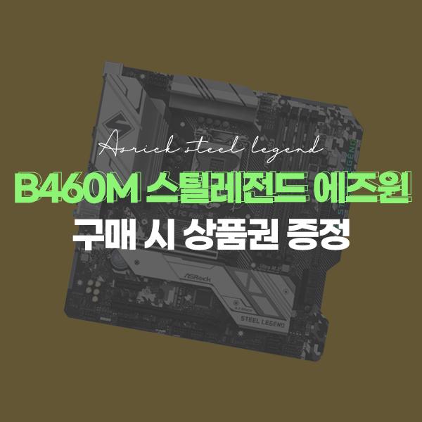 ASRock B460M 구매 시 문화상품권 증정