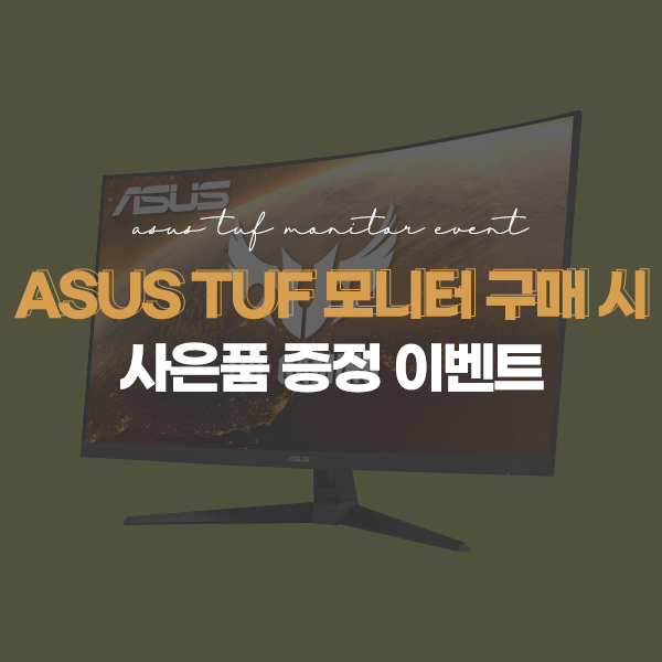 ASUS TUF 모니터 사은품 증정 이벤트