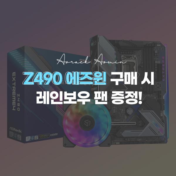 ASRock Z490 구매 시 레인보우 팬 증정