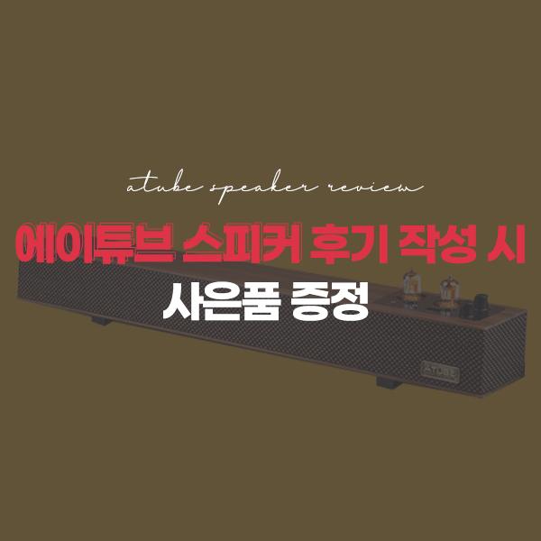 에이튜브  포토상품펑 + 블로그 작성 시 사은품 증정 이벤트