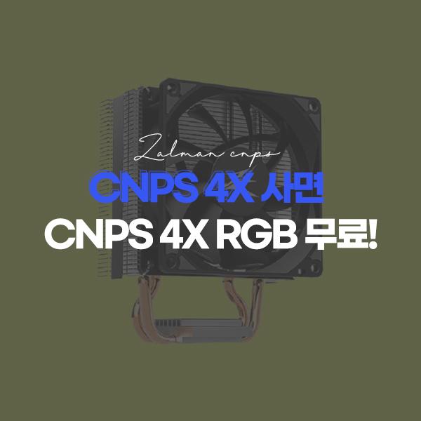 CNPS 4X 구매 이벤트