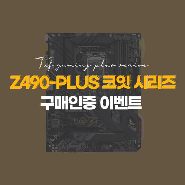 Z490-PLUS 코잇 시리즈 구매인증 이벤트