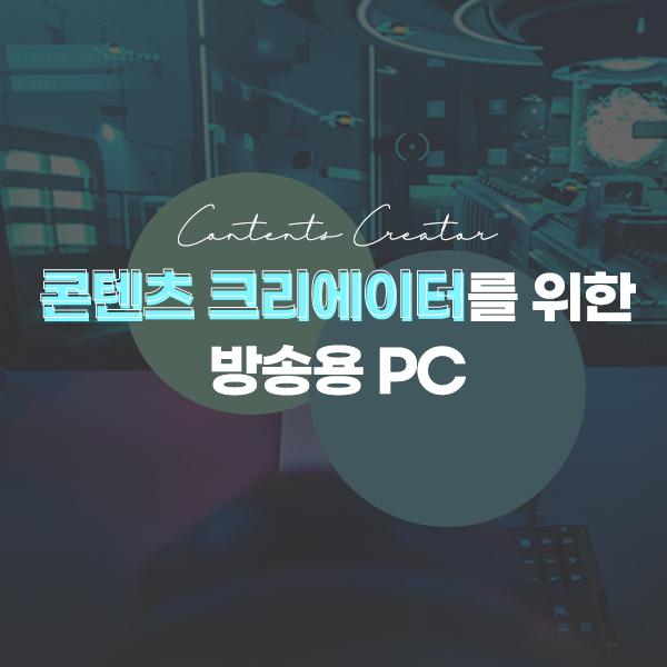 콘텐츠 크리에이터를 위한 방송용 PC