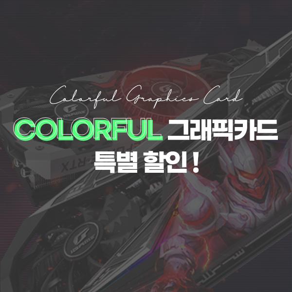 컬러풀 그래픽카드 특별할인!
