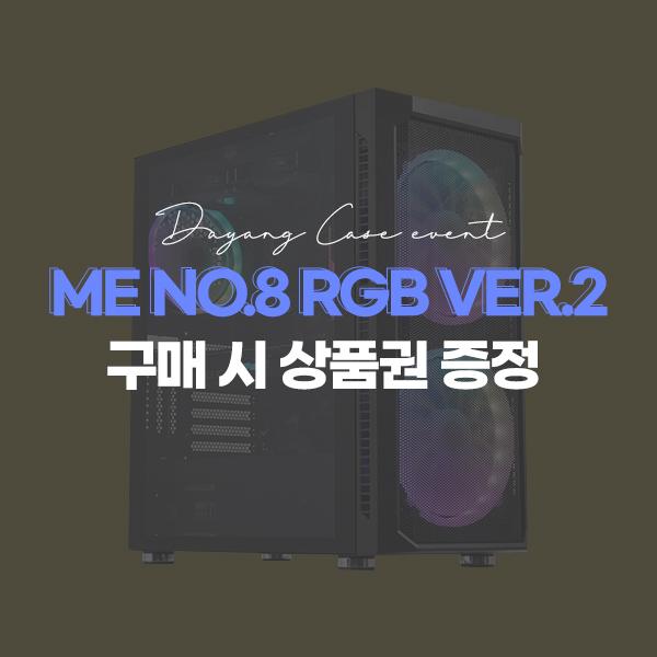 대양 케이스 ME NO.8 RGB Ver.2 구매 시 해피머니 상품권 증정