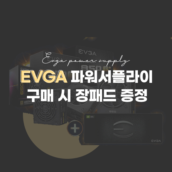 EVGA 파워 구매 시 게이밍 장패드 증정