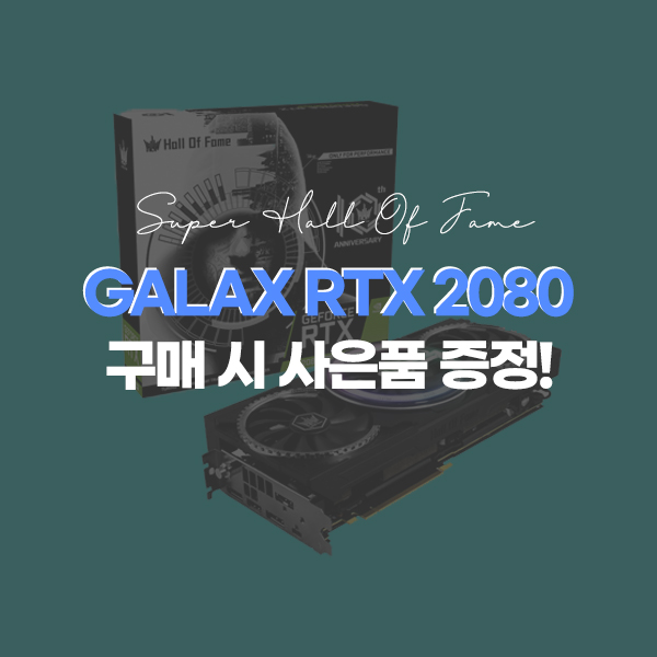 GALAX 그래픽 카드 구매 시 사은품 증정!
