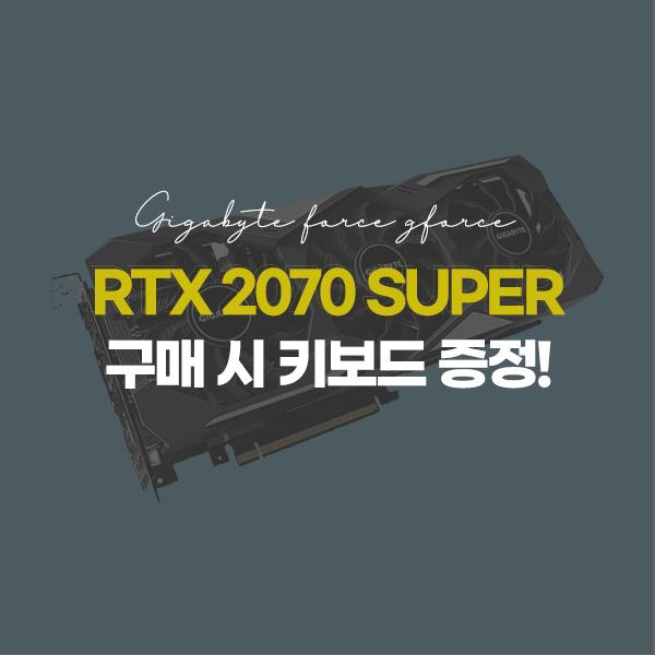 기가바이트 2070 슈퍼 행사
