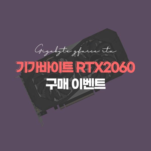 기가바이트 RTX2060 구매 시 마스크 목걸이 증정