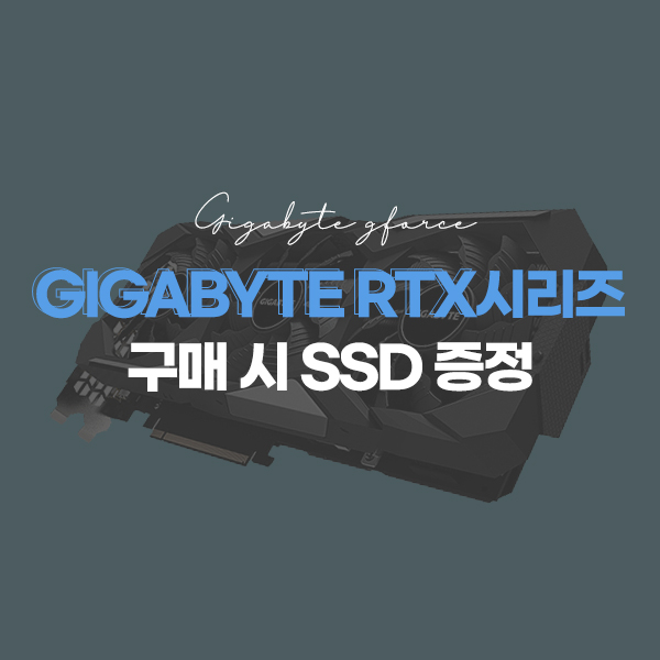 RTX2080 SUPER RTX2070 SUPER 구매 시 SSD240GB 증정