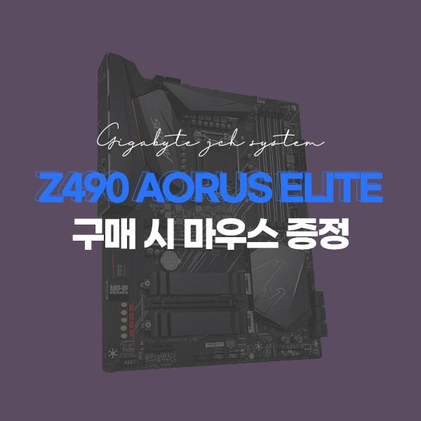 Z490 AORUS ELITE 구매 시 게이밍 마우스 증정