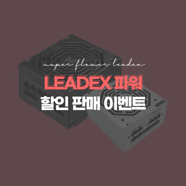 LEADEX 할인 판매 이벤트