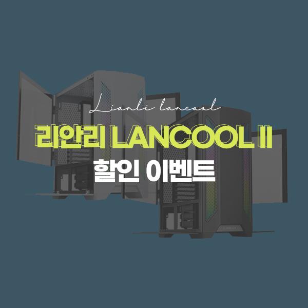 리안리 LANCOOL ll 할인 판매 이벤트