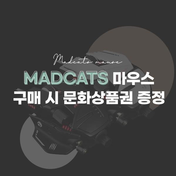 MADCATZ 마우스 구매 시 문화상품권