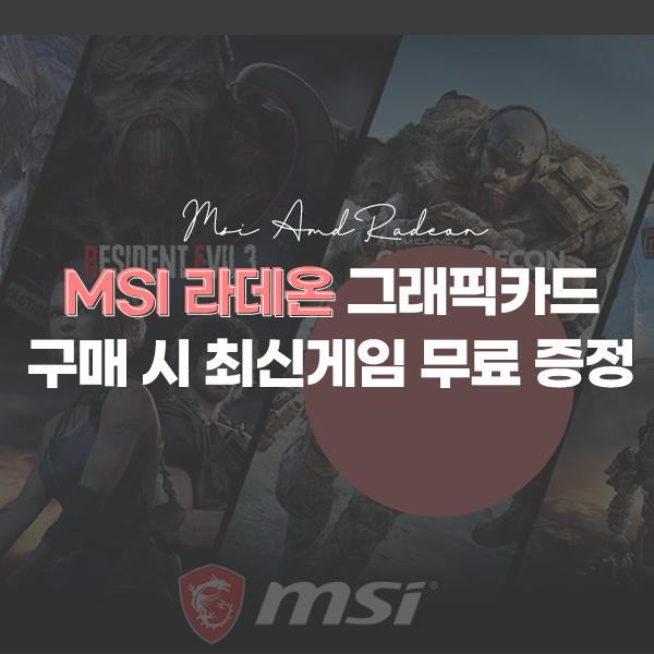 MSI 라데온 그래픽 구매 시 게임 무료증정