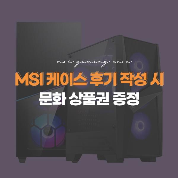 msi 게이밍 케이스 구매 시 상품권 증정
