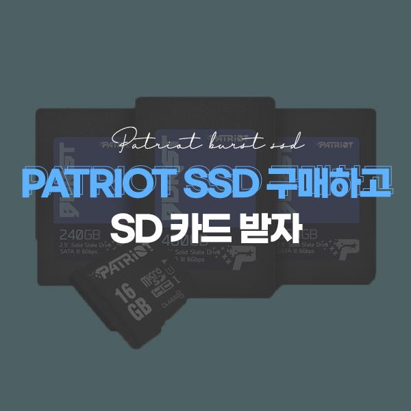 페트리어트 SSD 구매 시 SD카드 증정