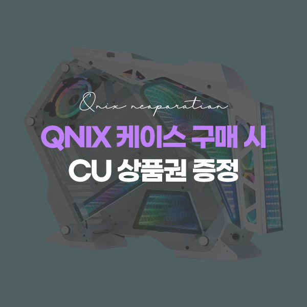 QNIX 케이스 구매 시 CU 상품권 증정
