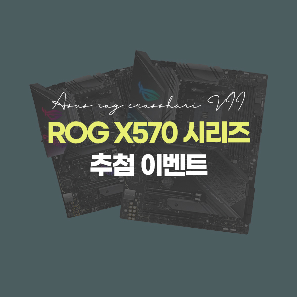 ROG X570 시리즈 구매 추첨 이벤트