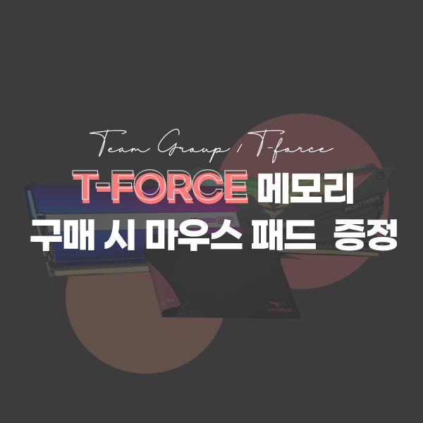TeamGroup T-Force 구매 시 마우스 패드 증정