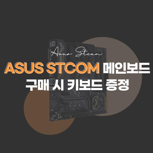 STCOM 메인보드 구매 시 문화상품권 증정