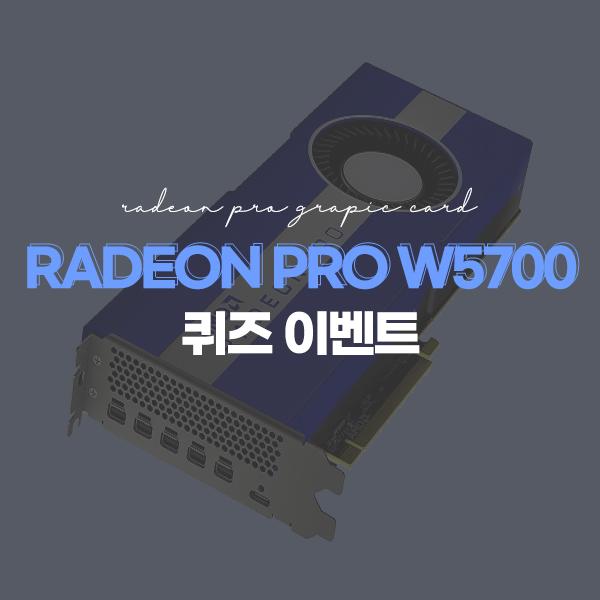 라데온 W5700 퀴즈 이벤트