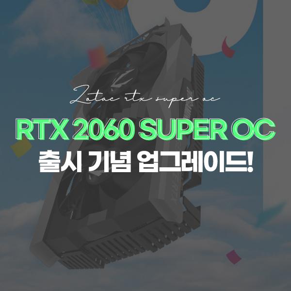 ZOTAC RTX 2060 구매시 경품 추첨 이벤트
